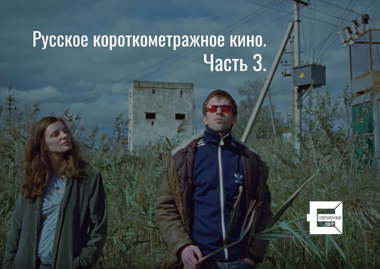 Русское короткометражное кино. Часть 3.