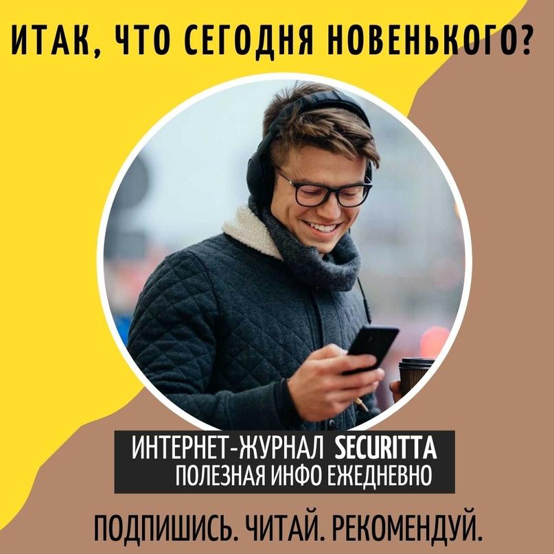 🆕ИНТЕРНЕТ-ЖУРНАЛ ❗SECURITTA❗
