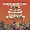 Bring Me the Horizon / Самара / 23 мая