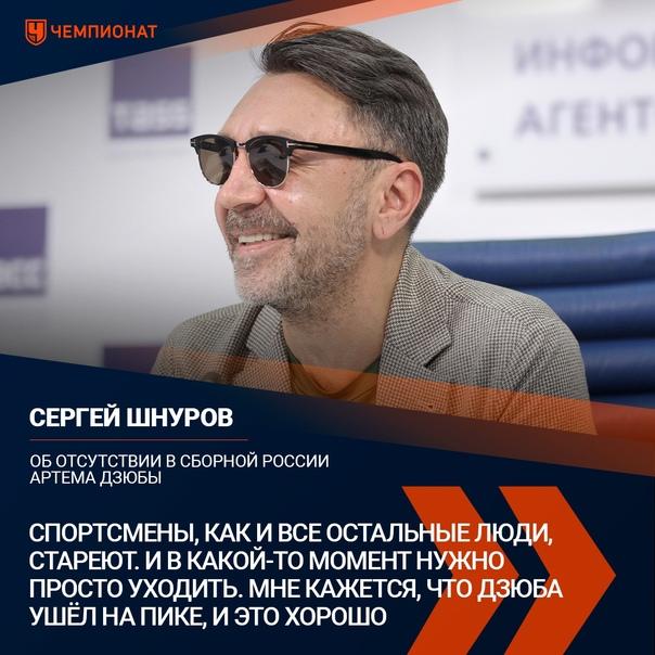 А что скажете вы? ???? https://www.championat.com/football/news-4481905-shnurov-ob-otsutstvii-dzyuby-v-sbornoj-prihodit-moment-kogda-nuzhno-uhodit.html?utm_source=champvk&utm_medium=social