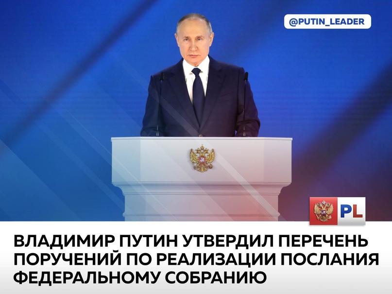 Владимир Путин утвердил перечень поручений по реализации послания Федеральному собранию.
