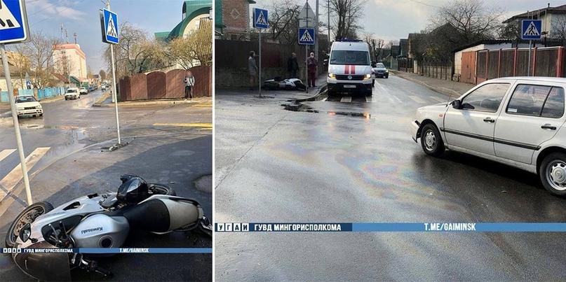 В Минске женщина на Volkswagen не уступила дорогу мотоциклисту: он в больнице с травмами .