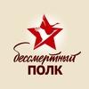 Бессмертный полк - Сосенский