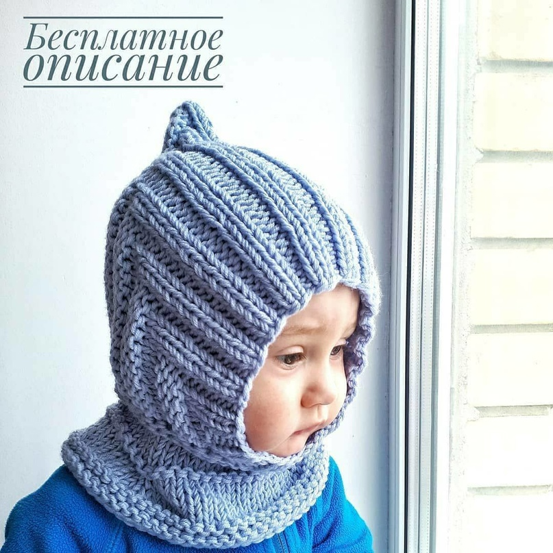 Шапка-шлем для малыша.