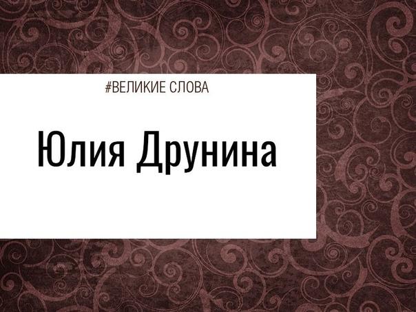 Талантливая поэтесса Юлия Друнина написала огромное количество стихотворений,...