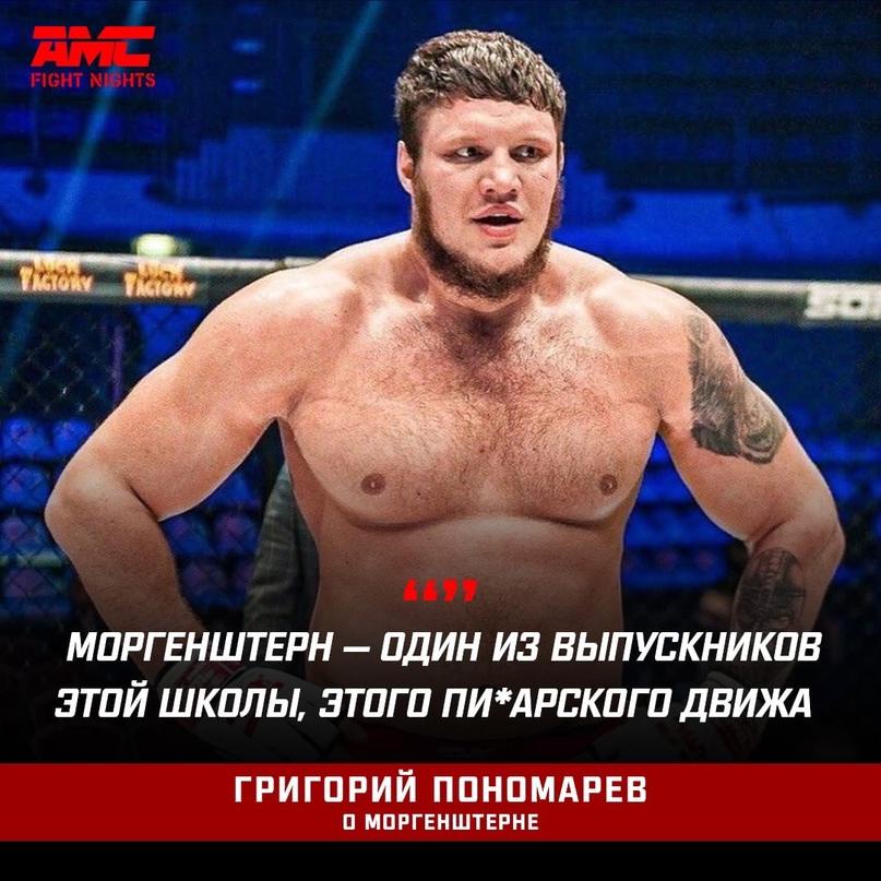 🔥📄Григорий Пономарев: «Моргенштерн — один из  выпускников этой школы, этого пи*арского движа»