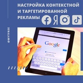 Услуга по настройке рекламы в Яндекс Директ, Google Ads, Facebook, Instagram, TikTok и других реклам