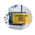 "Интернет-магазин ""под ключ"""