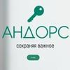 АНДОРС - Входные двери, металлоизделия Владимир