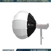 Софтбокс Aputure Lantern China Ball