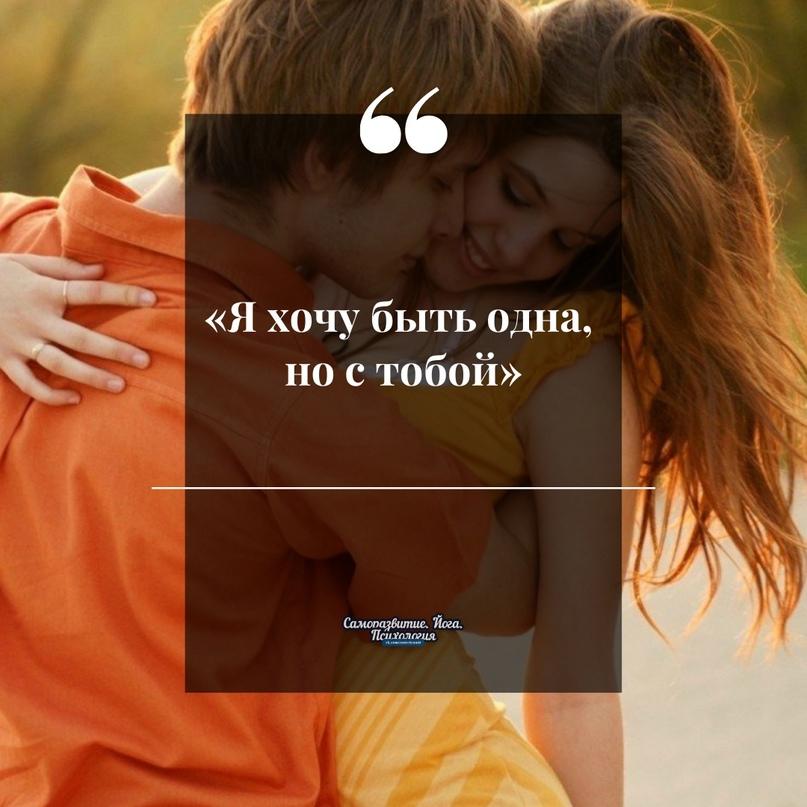 «Я хочу быть одна, но с тобой»