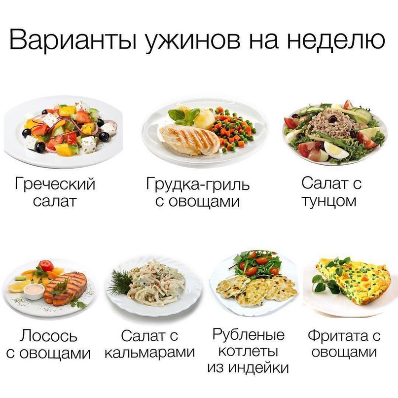 Варианты ужинов на неделю