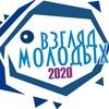 """Конкурс социальной рекламы """"Взгляд молодых"""""""