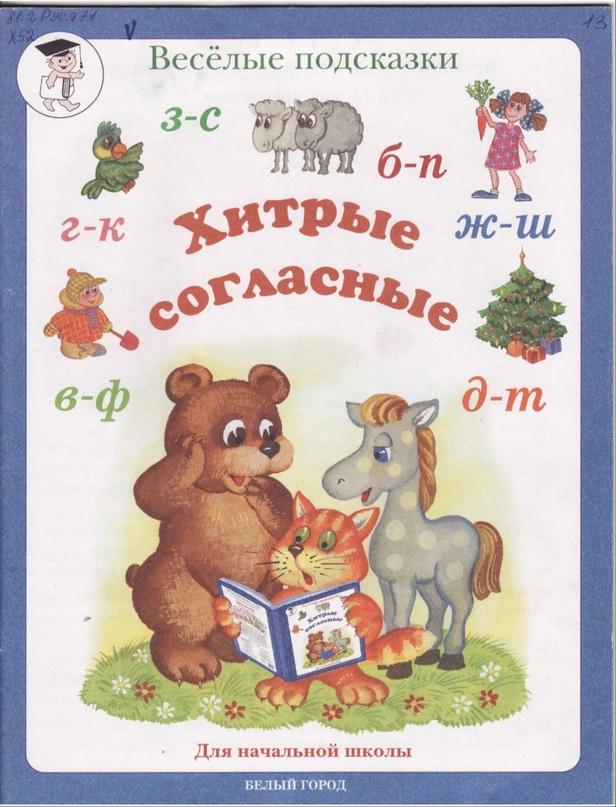 Книги-тетради этой серии помогут вам легко и весело научить детей грамотно говор...