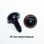 Глаза 14 мм коричневые