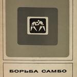 Борьба самбо: Правила соревнований (1977)