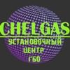 CHELGAS  Челябинск (АвтоГАЗоборудование)