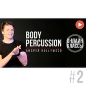 Андрей Hollywood - Body percussion, урок 2 (tumbao)