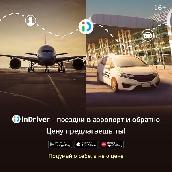 Поездки в аэропорт и обратно по твоим правилам!    Вот это да! В inDriver ты... [читать продолжение]