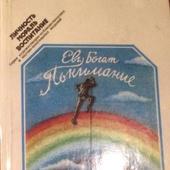 Е. Богат. Понимание (1986)