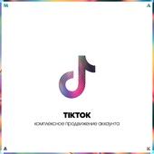 Продвижение в TikTok