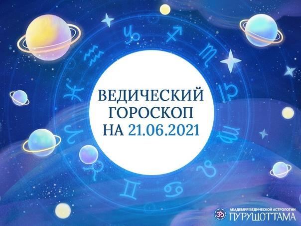 ✨Ведический гороскоп на 21 июня 2021 - Понедельник✨