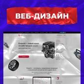 Дизайн сайта от
