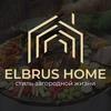 Гриль - очаг | ELBRUS HOME