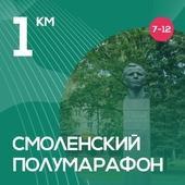 """Сертификат """"Смоленский полумарафон"""" лот 1 км"""
