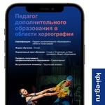 Педагог доп. обр. в области хореографии