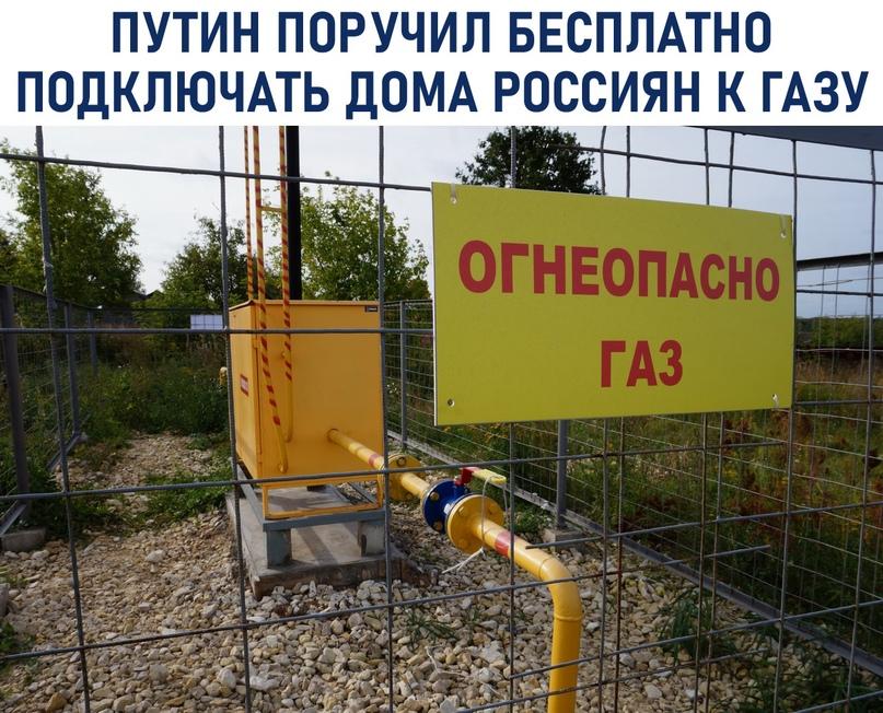 Путин поручил бесплатно подключать дома россиян к газу