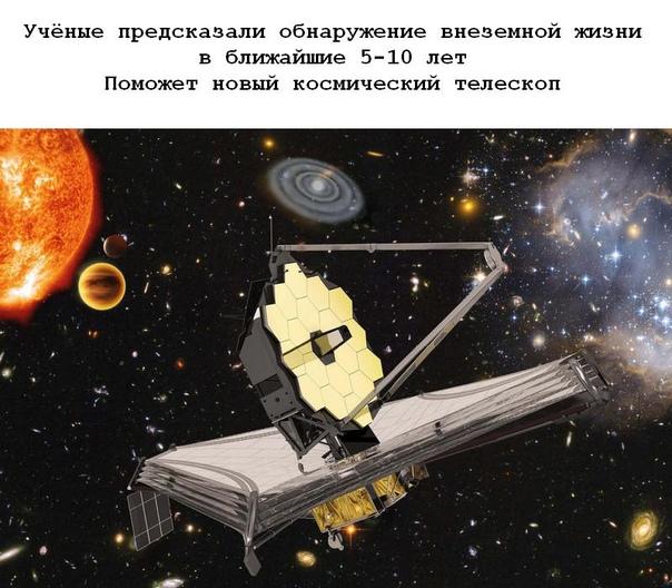 Осенью 2021 года должны запустить на орбиту Земли космический телескоп имени Дже...