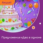 """АКЦИОННЫЙ пакет """"Два в одном"""""""