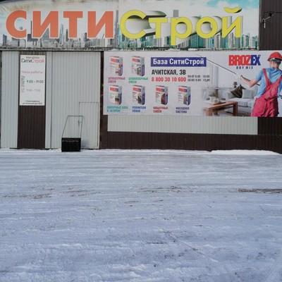 Сити Строй, Красноуфимск