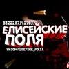Елисейские Поля | Counter - Strike 1.6