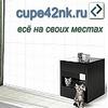 """Мастерская мебели """"Купе42Нк"""". г.Новокузнецк."""