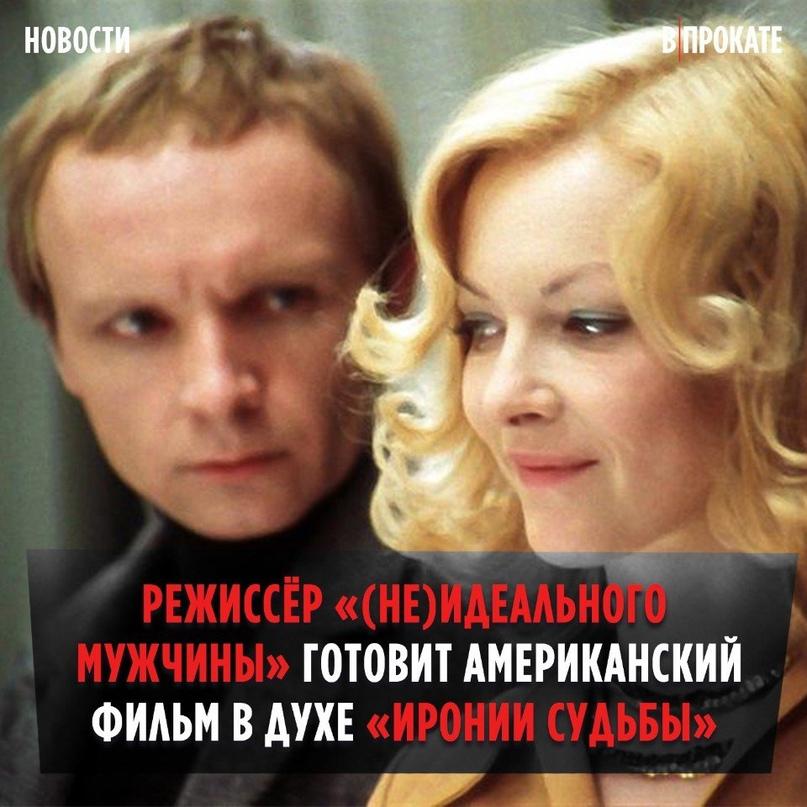 Голливуд хочет снять фильм в духе «Иронии судьбы» с российским режиссёром! Как п...