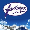 АЛЬБАТРОС   агентство путешествий