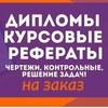 Калининград Дипломная Курсовая Работа Диплом