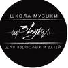 """Школа музыки """"Звук""""   Томск"""