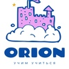 Образовательный центр «ОРИОН»