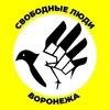 Свободные люди Воронежа