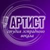 """Студия эстрадного вокала """"АРТИСТ"""" г. Курск"""