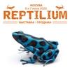 Выставка-продажа Reptilium