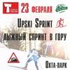 UpSki Sprint - Лыжный спринт в гору