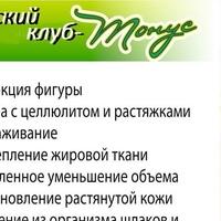ТонусЖенский-Клуб