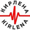 КИРЛЕНА - лечение дома