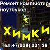 Ремонт компьютеров Химки