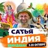 5-20 октября 2020  - Сатья дас Индия, Вриндаван.