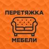 Перетяжка мягкой мебели Оренбург | Изготовление